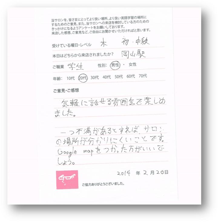voice-20age-man02