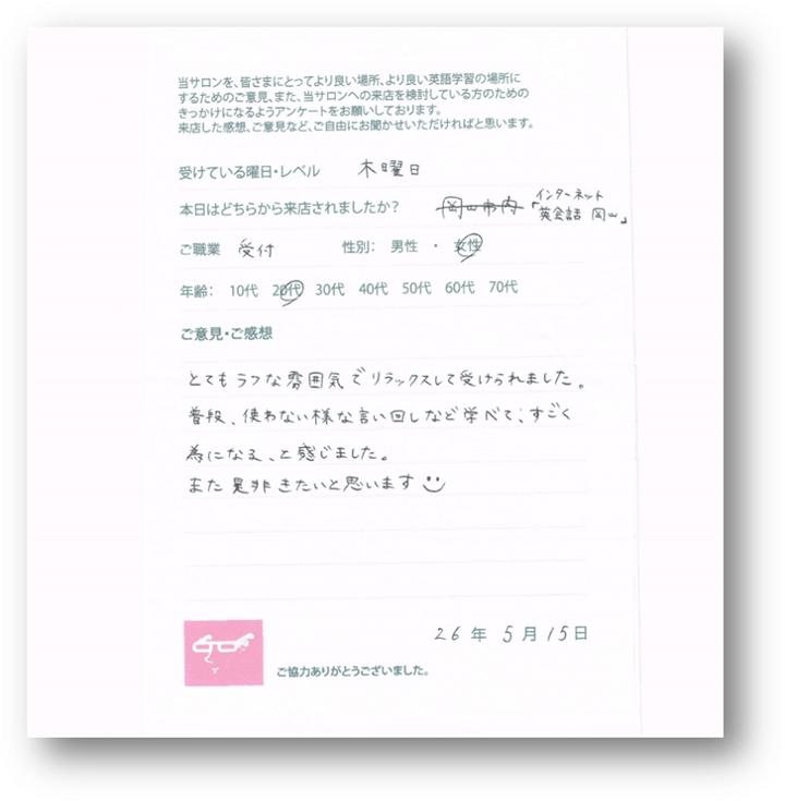voice-20age-woman11