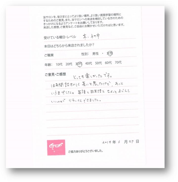 voice-30age-woman03
