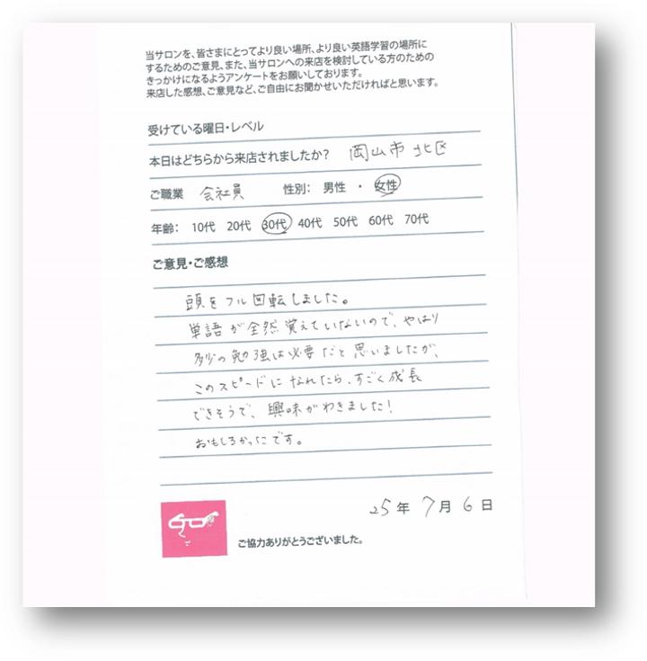 voice-30age-woman19